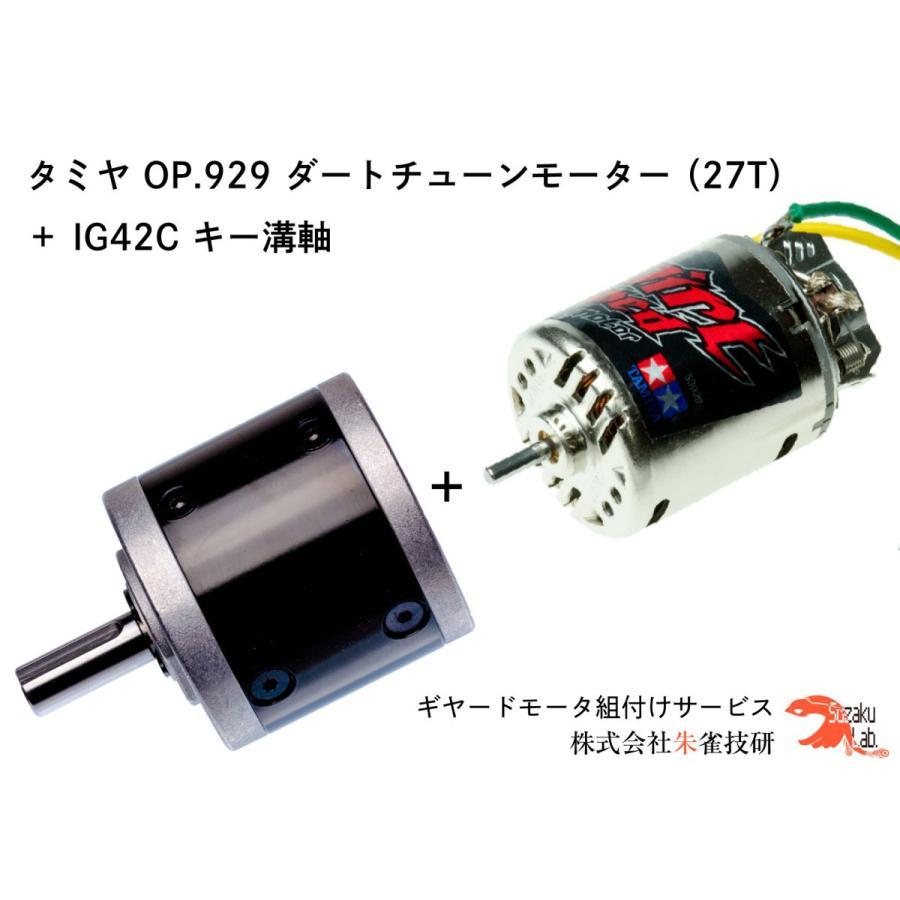 タミヤ OP.929 ダートチューンモーター (27T) + IG42C 1/17 キー溝軸 オールメタル仕様