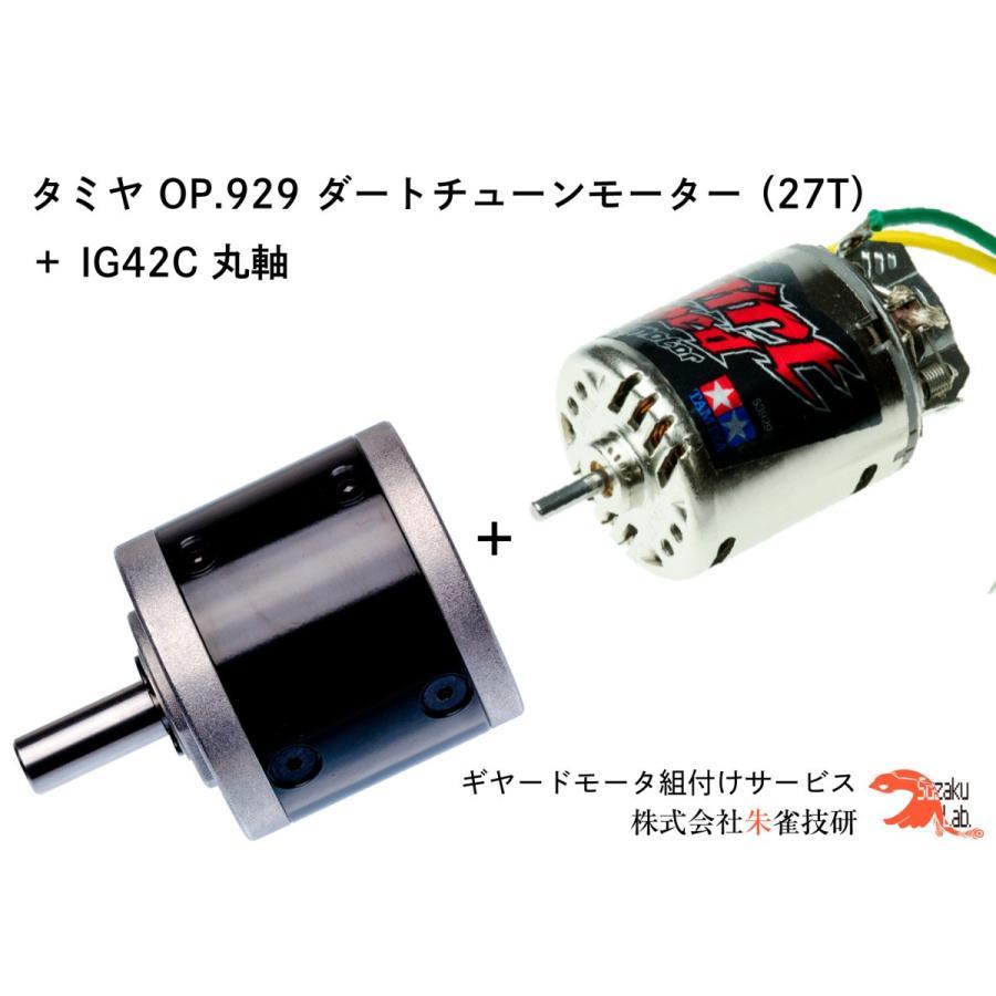 タミヤ OP.929 ダートチューンモーター (27T) + IG42C 1/294 丸軸