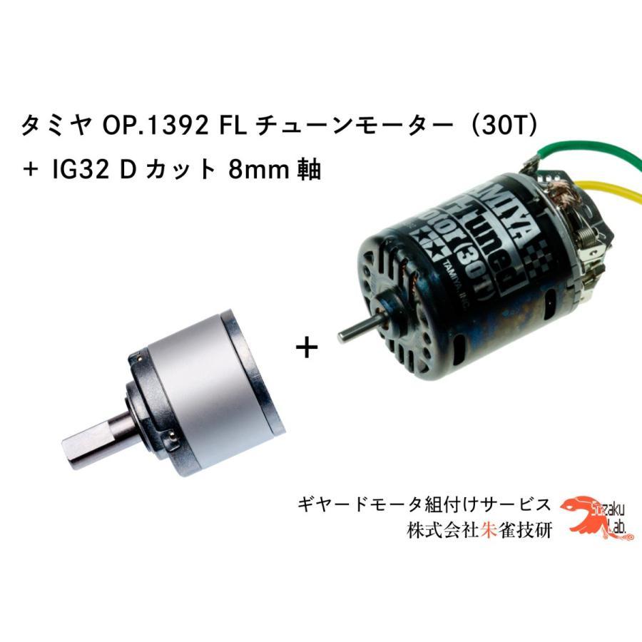 タミヤ OP.1392 FLチューンモーター(30T) + IG32 1/27 Dカット 8mm軸