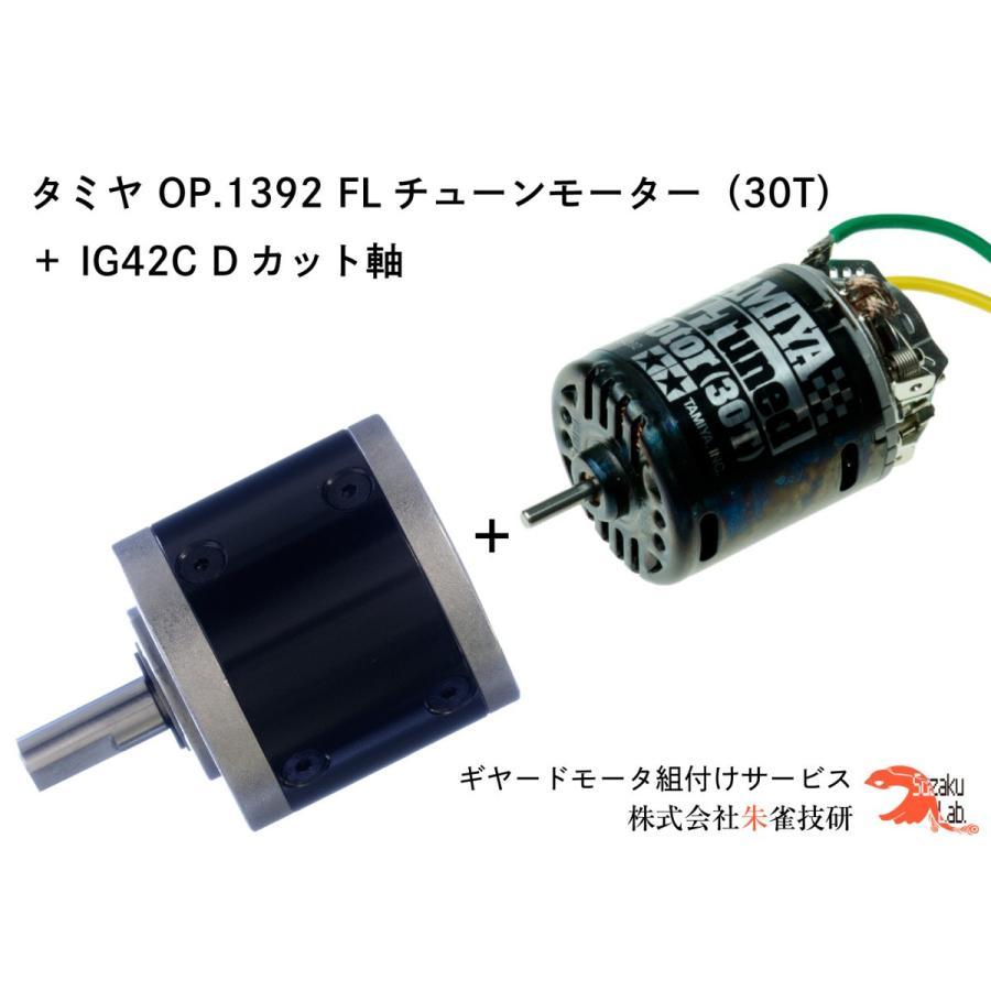 タミヤ OP.1392 FLチューンモーター(30T) + IG42C 1/24 Dカット軸