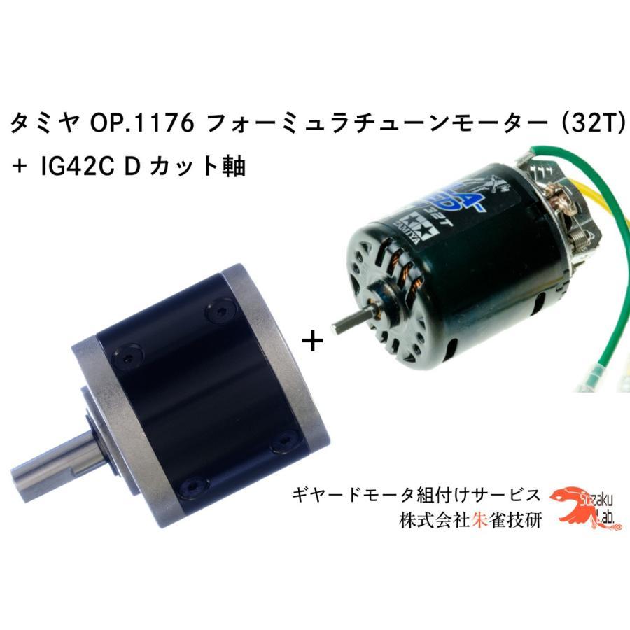 タミヤ OP.1176 フォーミュラチューンモーター (32T) + IG42C 1/104 Dカット軸 オールメタル仕様
