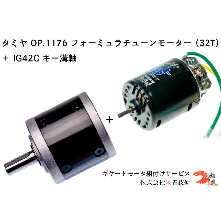 タミヤ OP.1176 フォーミュラチューンモーター (32T) + IG42C 1/294 キー溝軸 オールメタル仕様
