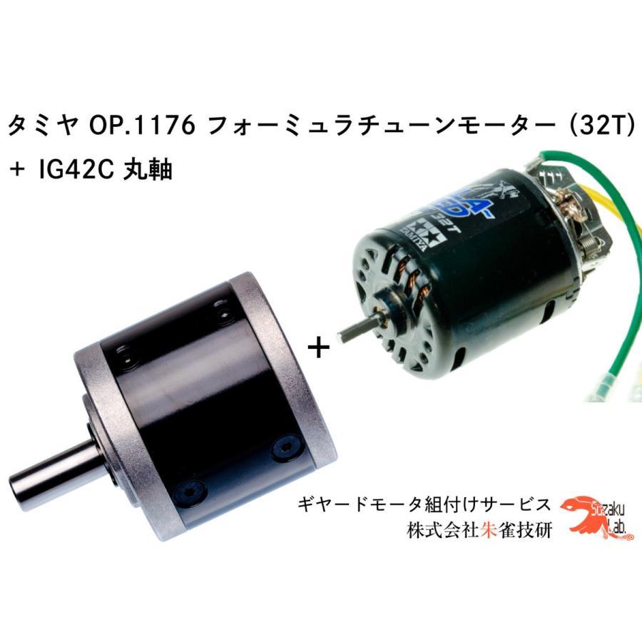 タミヤ OP.1176 フォーミュラチューンモーター (32T) + IG42C 1/504 丸軸