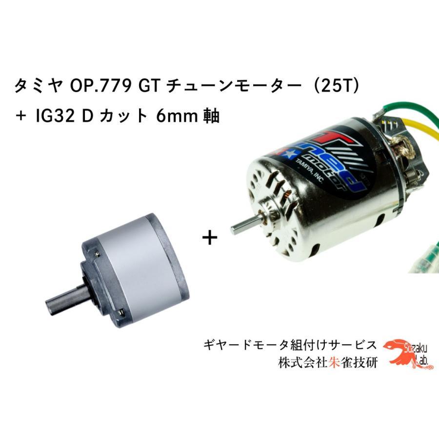 タミヤ OP.779 GTチューンモーター(25T) + IG32 1/51 Dカット 6mm軸