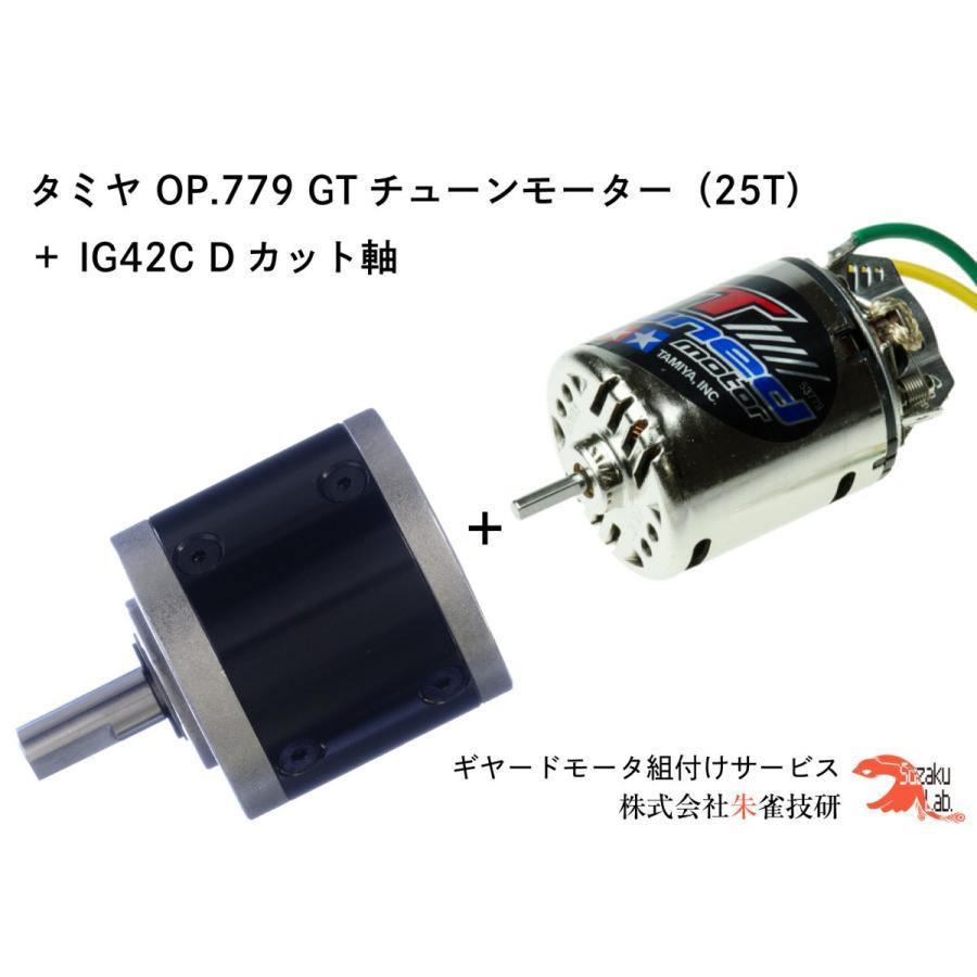 タミヤ OP.779 GTチューンモーター(25T) + IG42C 1/144 Dカット軸 オールメタル仕様