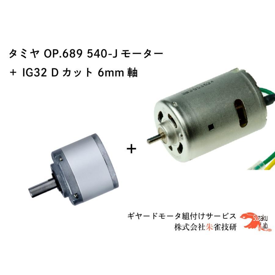 タミヤ OP.689 540-Jモーター + IG32 1/19 Dカット 6mm軸 オールメタル仕様