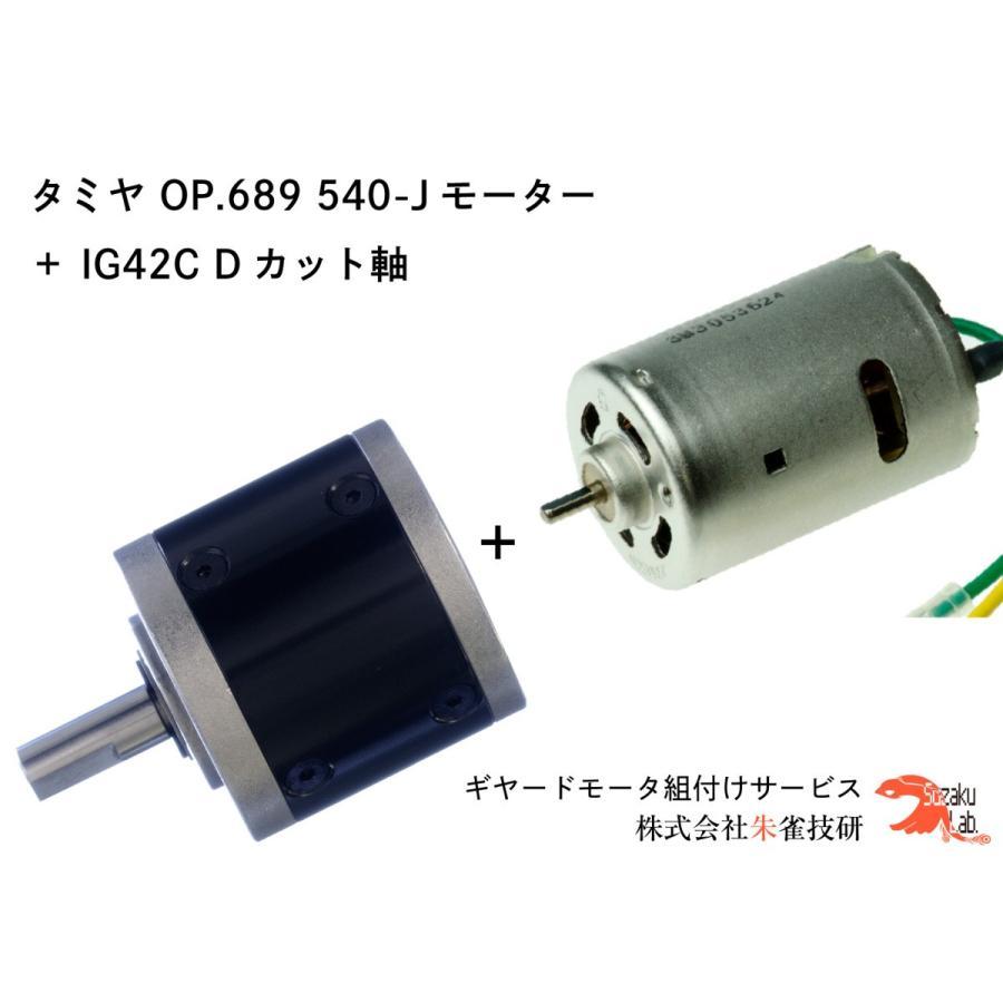 タミヤ OP.689 540-Jモーター + IG42C 1/4 Dカット軸