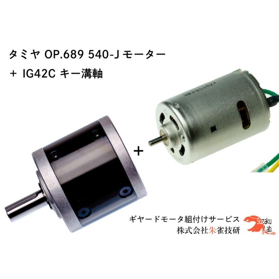タミヤ OP.689 540-Jモーター + IG42C 1/624 キー溝軸 オールメタル仕様