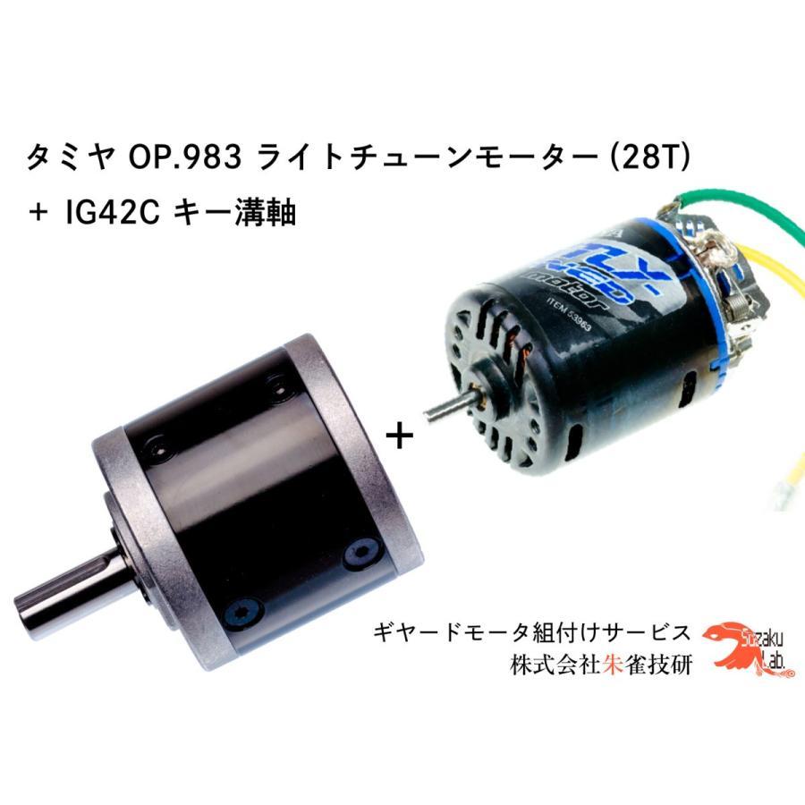 タミヤ OP.983 ライトチューンモーター(28T) + IG42C 1/104 キー溝軸 オールメタル仕様