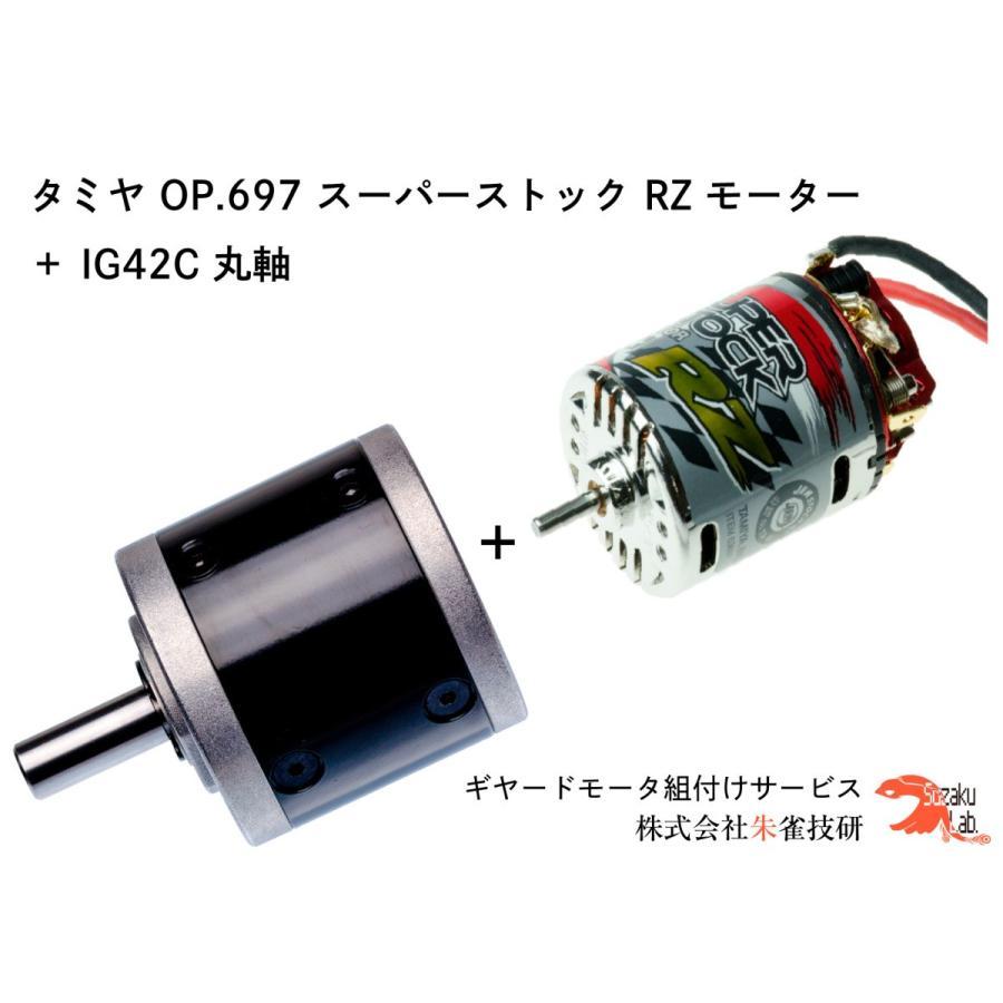 タミヤ OP.697 スーパーストック RZ モーター + IG42C 1/17 丸軸 オールメタル仕様