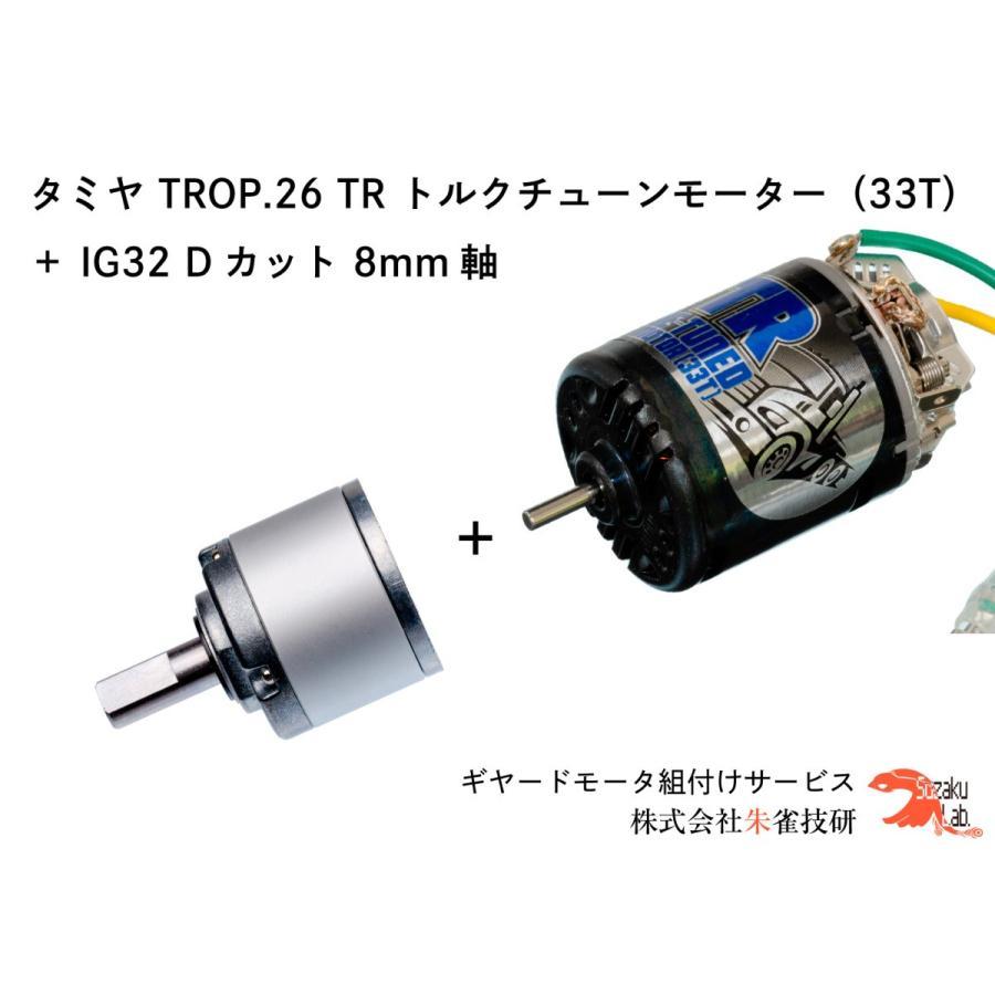 タミヤ TROP.26 TR トルクチューンモーター(33T) + IG32 1/51 Dカット 8mm軸 オールメタル仕様