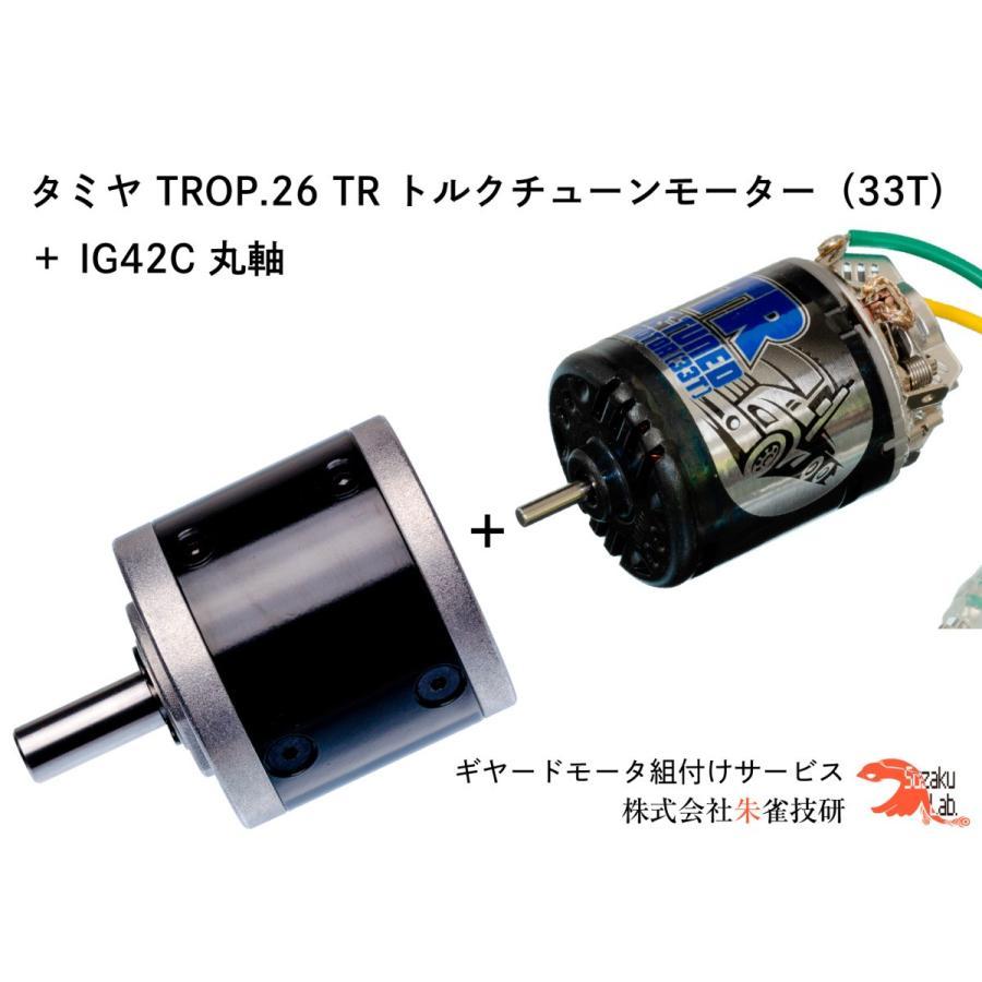 タミヤ TROP.26 TR トルクチューンモーター(33T) + IG42C 1/4 丸軸 オールメタル仕様
