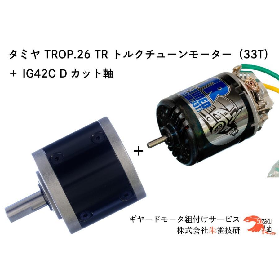 タミヤ TROP.26 TR トルクチューンモーター(33T) + IG42C 1/104 Dカット軸