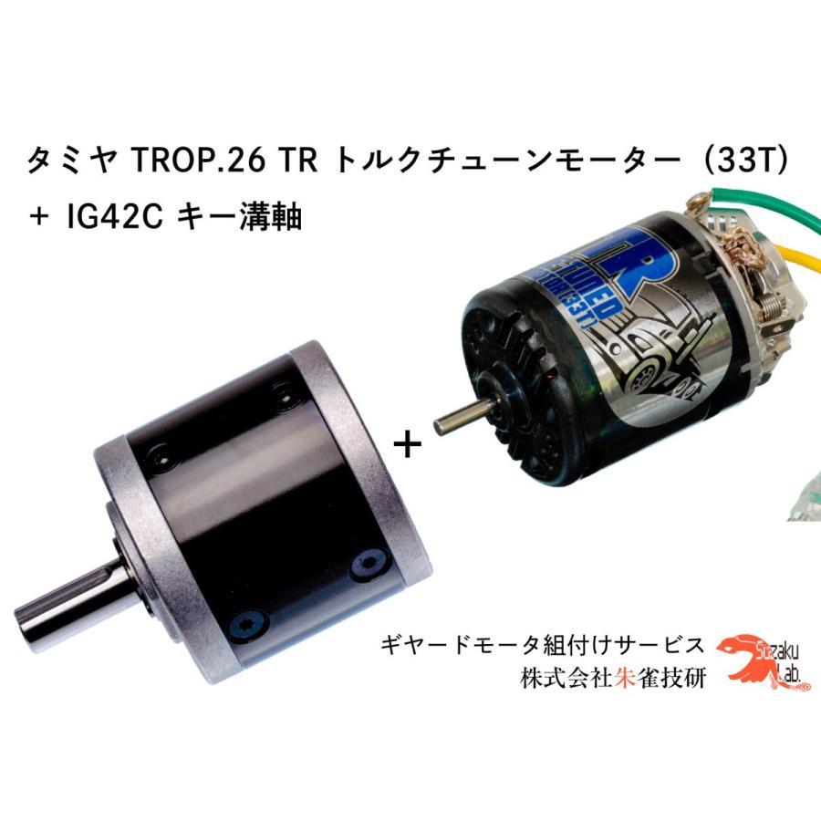 タミヤ TROP.26 TR トルクチューンモーター(33T) + IG42C 1/104 キー溝軸