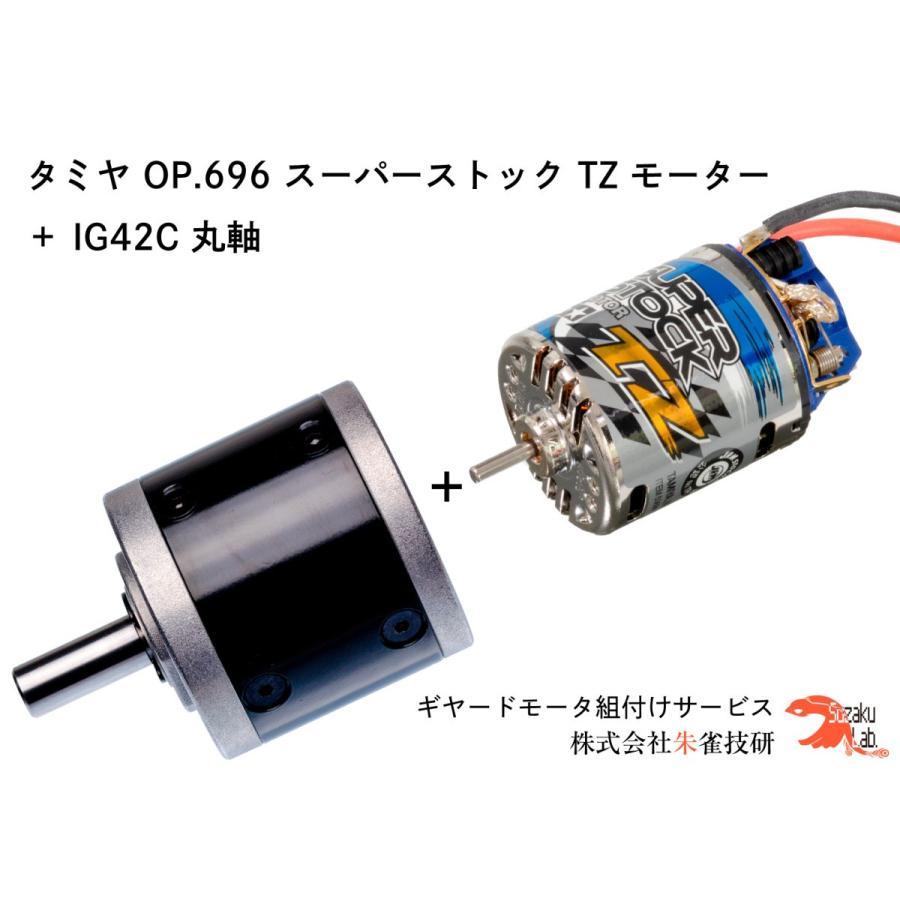 タミヤ OP.696 スーパーストック TZ モーター + IG42C 1/14 丸軸 オールメタル仕様