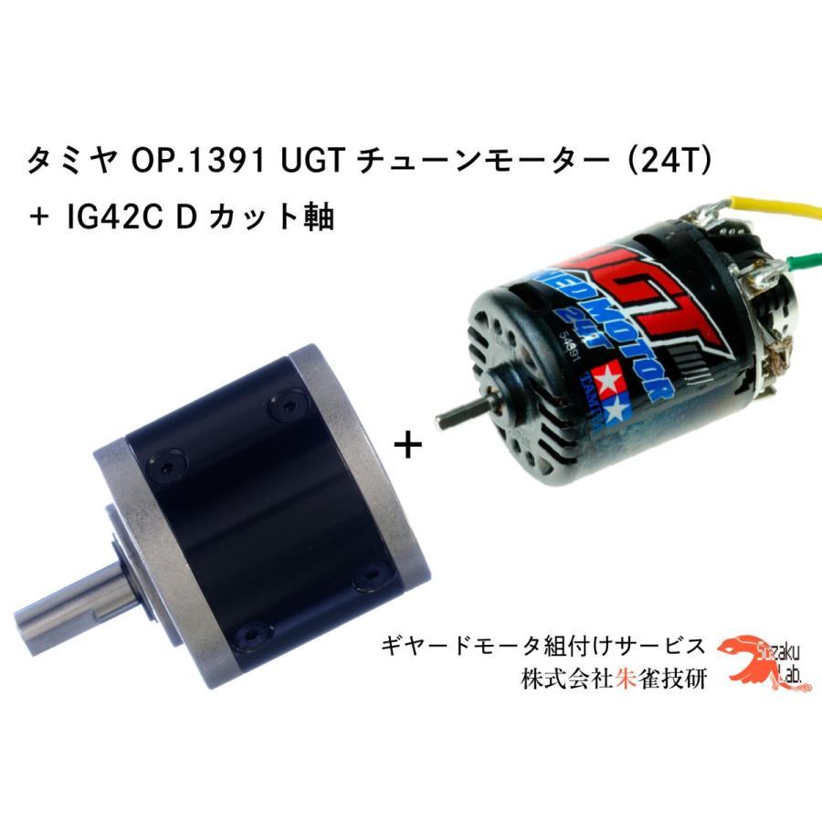 タミヤ OP.1391 UGTチューンモーター (24T) + IG42C 1/14 Dカット軸 オールメタル仕様