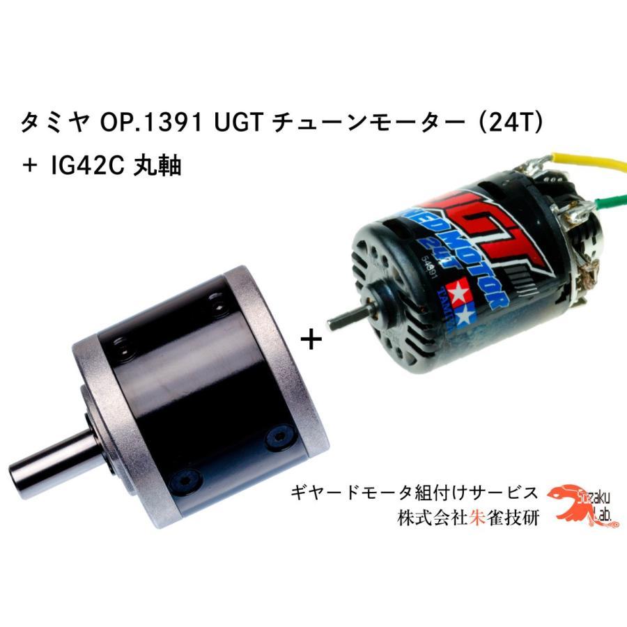 タミヤ OP.1391 UGTチューンモーター (24T) + IG42C 1/49 丸軸