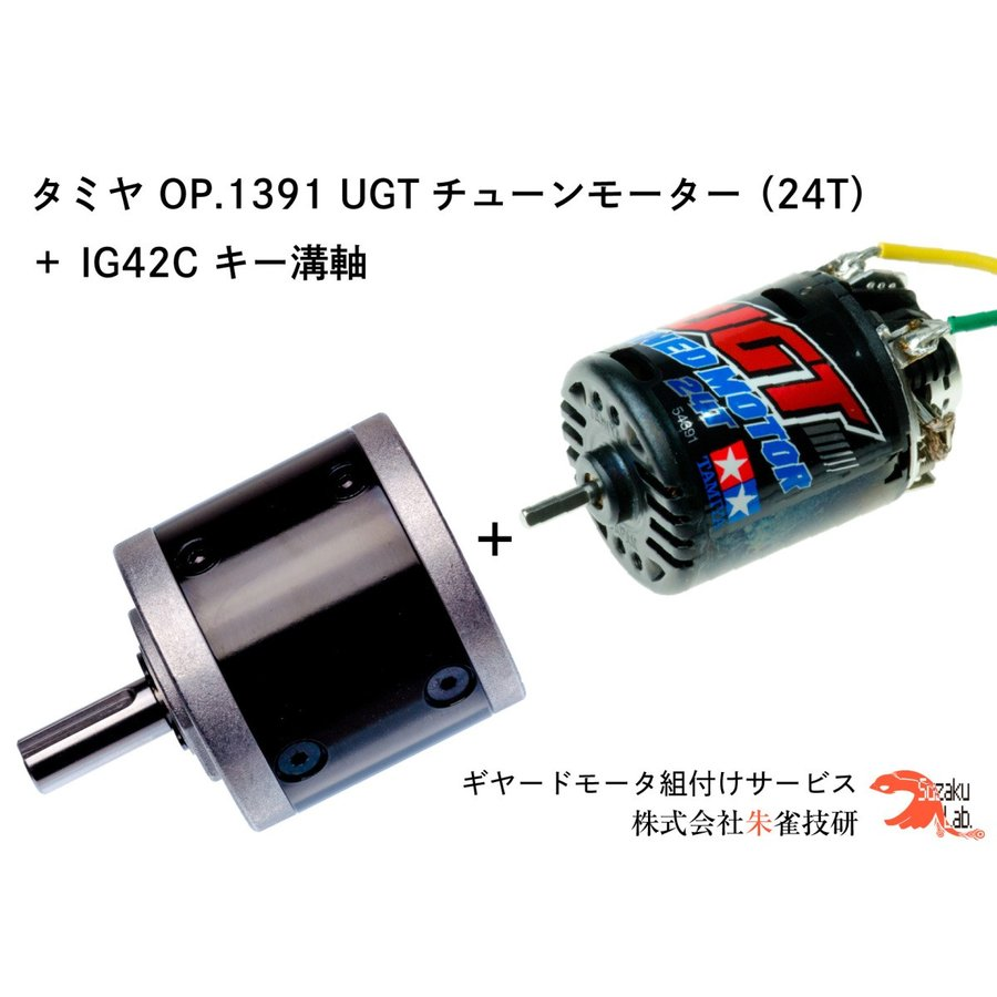 タミヤ OP.1391 UGTチューンモーター (24T) + IG42C 1/104 キー溝軸