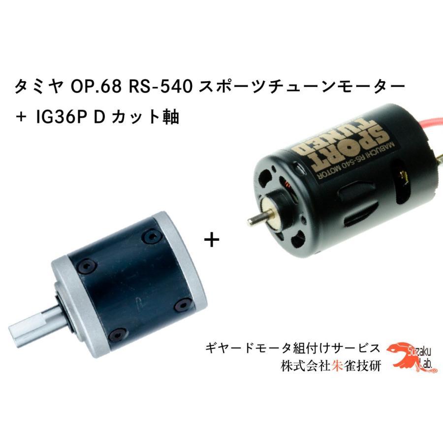 タミヤ OP.68 RS-540スポーツチューンモーター + IG36P 1/4 Dカット軸