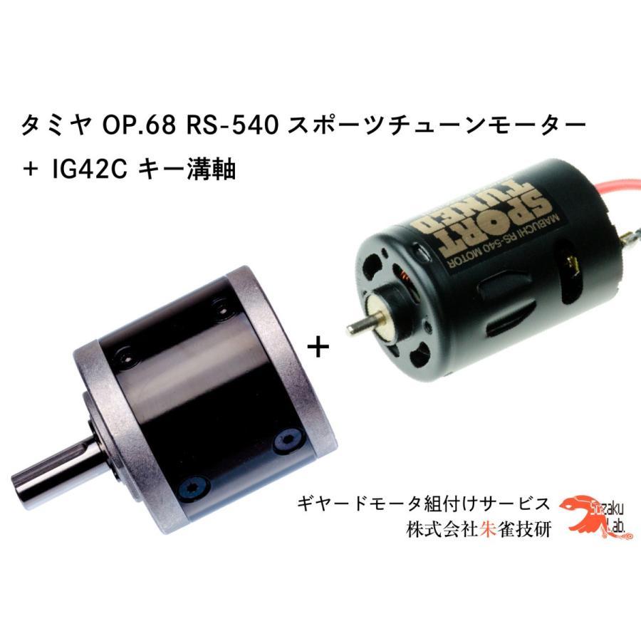 タミヤ OP.68 RS-540スポーツチューンモーター + IG42C 1/14 キー溝軸 オールメタル仕様