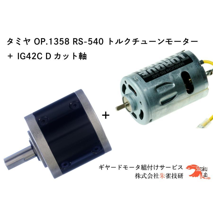 タミヤ OP.1358 RS-540 トルクチューンモーター + IG42C 1/84 Dカット軸 オールメタル仕様