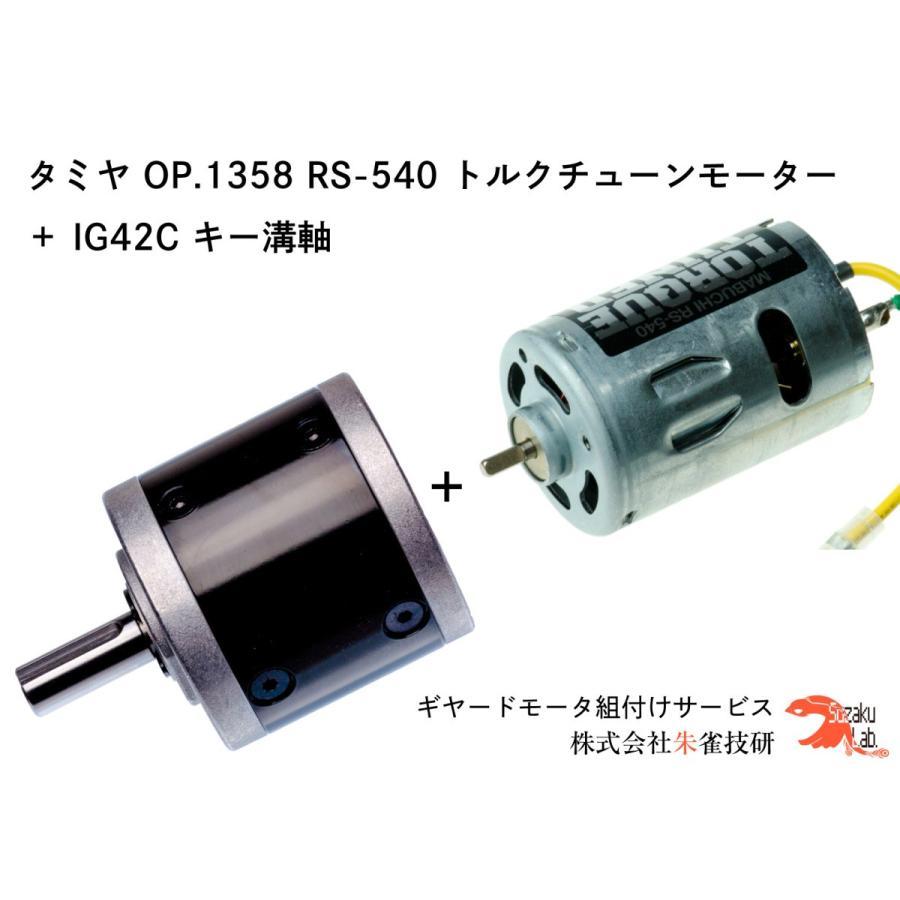 タミヤ OP.1358 RS-540 トルクチューンモーター + IG42C 1/624 キー溝軸