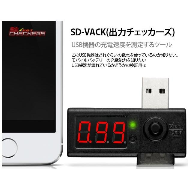 ポイント消化 値下げ USB 接続  測定 出力 自動車 携帯 充電器 パソコン PCのUSBに エアリア チェッカーズ アンペア ボルト SD-VACK suzion-line