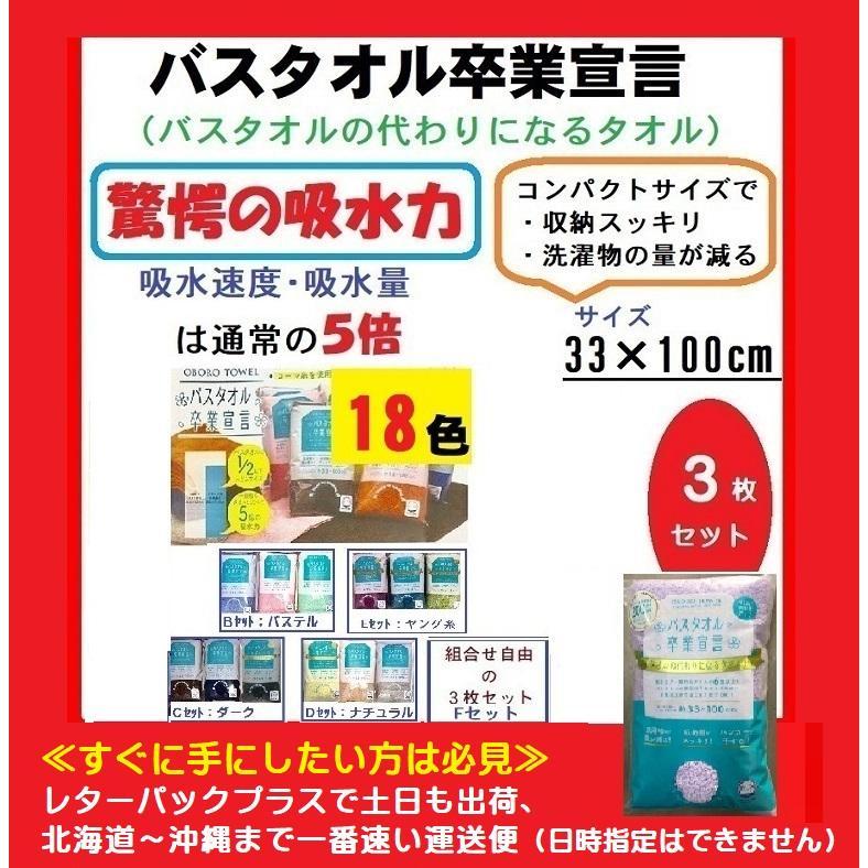 バスタオル卒業宣言 33×100cm超吸水タオル (コンパクトで携帯用にスポーツタオルに) 3枚セット 吸水タオル おぼろタオル|suzukei