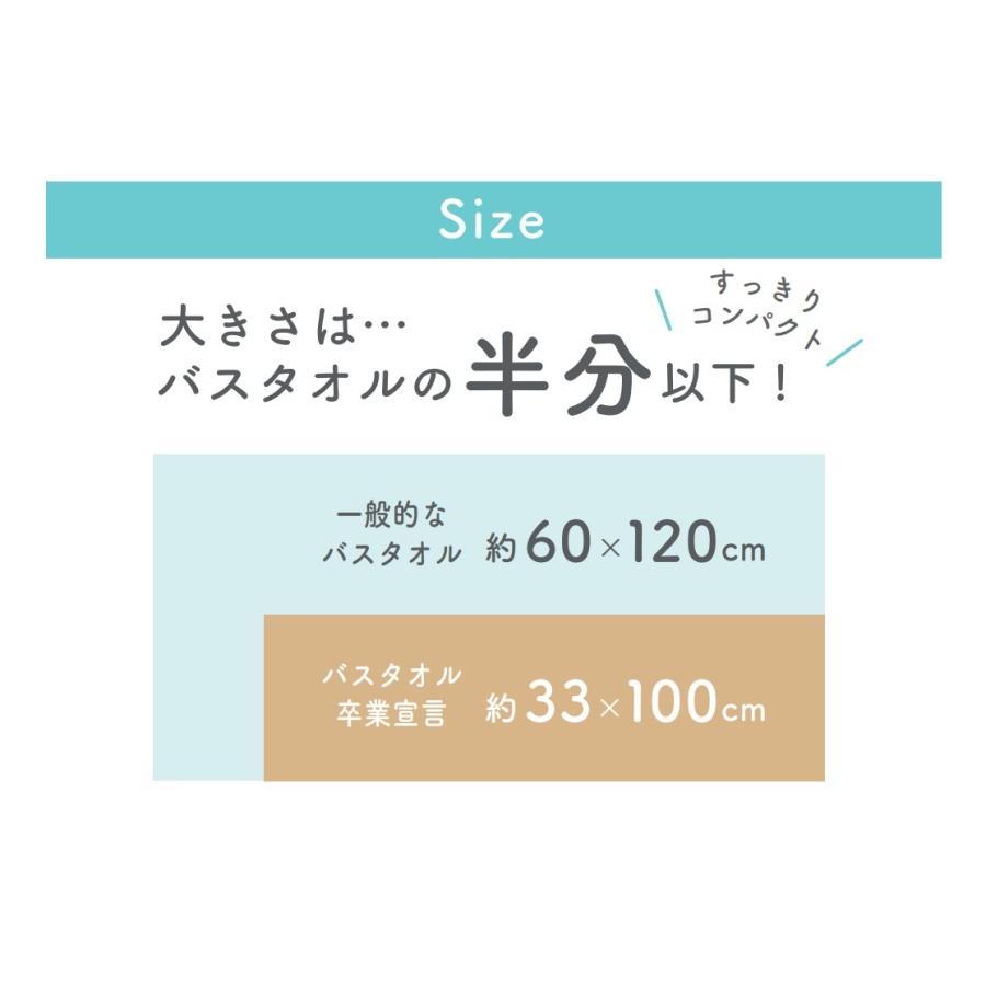 バスタオル卒業宣言 33×100cm超吸水タオル (コンパクトで携帯用にスポーツタオルに) 3枚セット 吸水タオル おぼろタオル|suzukei|07