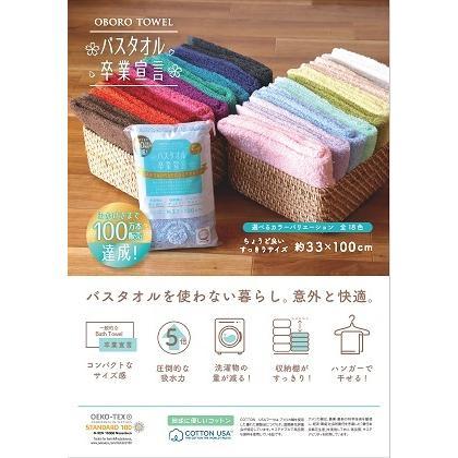 バスタオル卒業宣言 33×100cm超吸水タオル (コンパクトで携帯用にスポーツタオルに) 3枚セット 吸水タオル おぼろタオル|suzukei|03