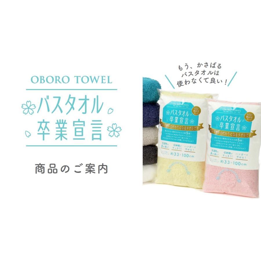 バスタオル卒業宣言 33×100cm超吸水タオル (コンパクトで携帯用にスポーツタオルに) 3枚セット 吸水タオル おぼろタオル|suzukei|04