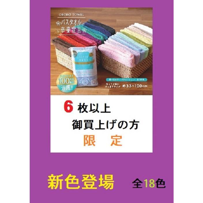 バスタオル卒業宣言(6枚以上お求めの方限定) 33×100cm超吸水タオル (コンパクトで携帯用にスポーツタオルに) 吸水タオル おぼろタオル|suzukei