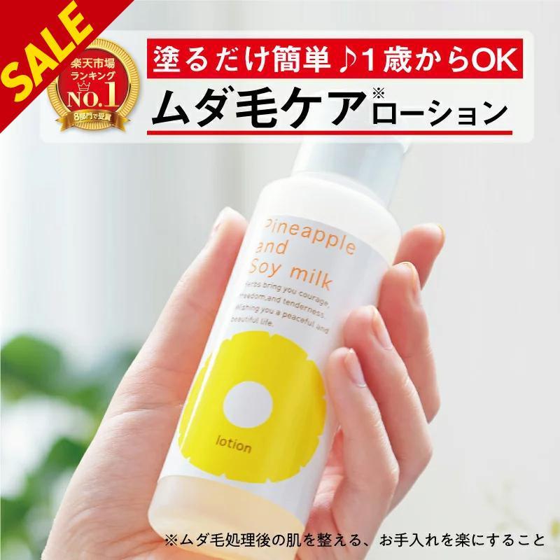 鈴木ハーブ研究所 パイナップル豆乳ローション ボディローション 男性 女性 メンズ レディース 子供 子ども デリケート 子供 乾燥 敏感肌|suzuki-herb