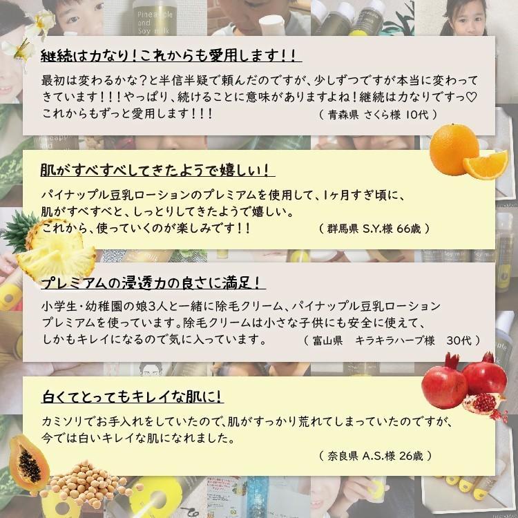 パイナップル豆乳ローション プレミアム 化粧水 スキンローション ボディローション レディース 子供 パイナップル豆乳 毛穴 黒ずみケア|suzuki-herb|16