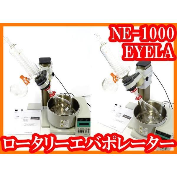●マイコンオートロータリーエバポレーターNE-1000/EYELA/蒸留濃縮/横型二重蛇管/オートモード/自動運転/実験研究ラボグッズ●