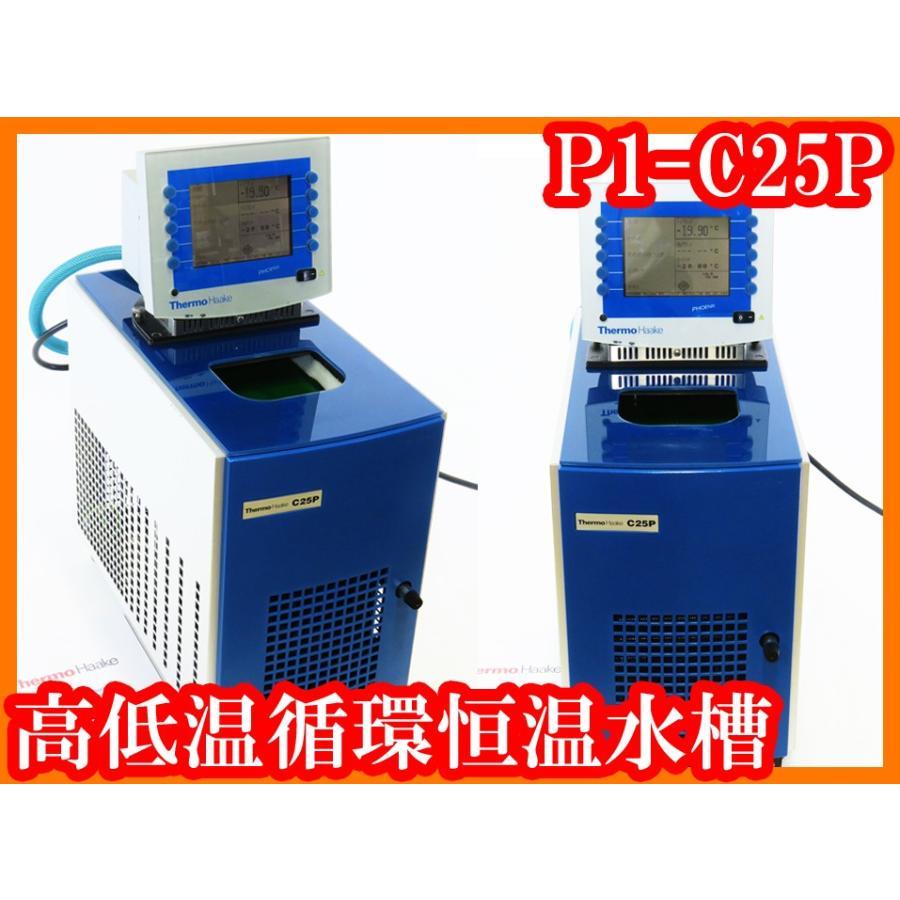 ●高低温循環恒温装置P1-C25P/-28℃〜+150℃/チラー/冷却水循環装置/高低温サーキュレーター/Thermo/実験研究ラボグッズ●