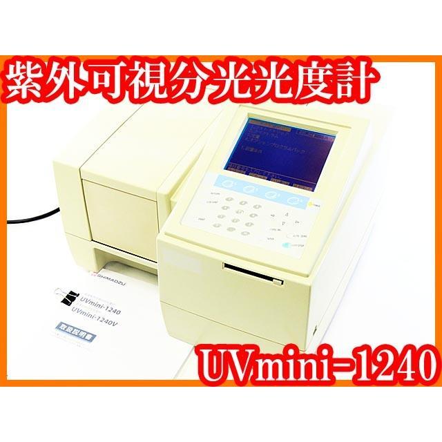 ●紫外可視分光光度計UVmini-1240/190〜1100nm/スペクトルバンド幅5nm/シングルビーム/UV-VIS/島津SHIMADZU/実験研究ラボグッズ●