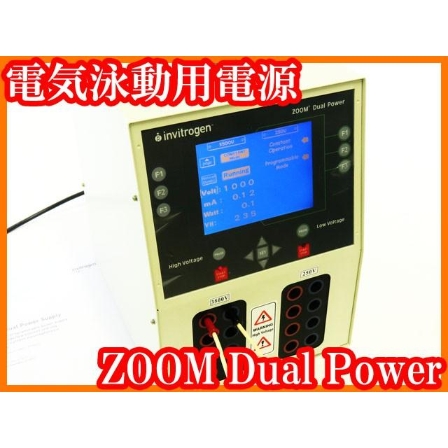 ●電気泳動用電源/ZOOM Dual Power/ZP10001/定電圧3500V/定電流800mA/定電力200W/インビトロジェンinvitrogen/実験研究ラボグッズ●
