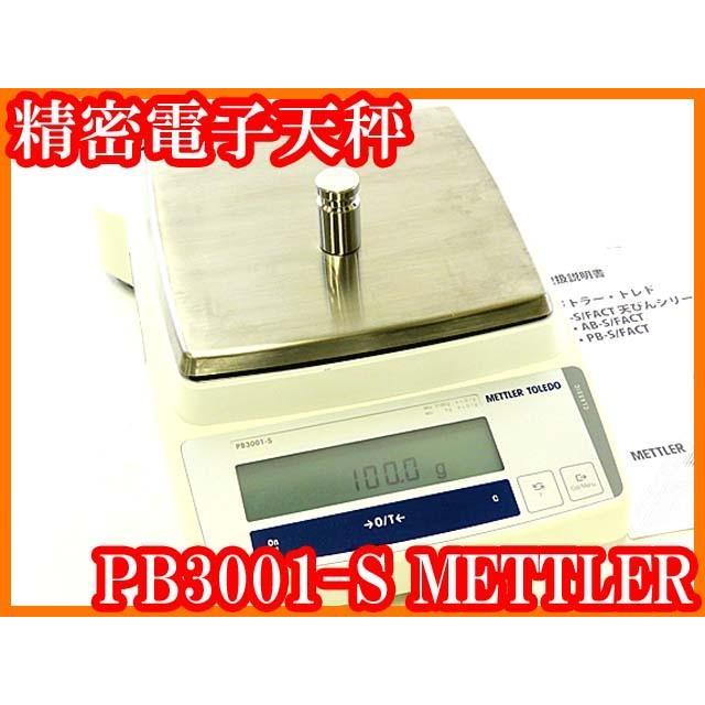 ●メトラー/分析精密電子天秤PB3001-S/秤量3100g/最小表示0.1g/外部分銅校正/実験研究ラボグッズ●