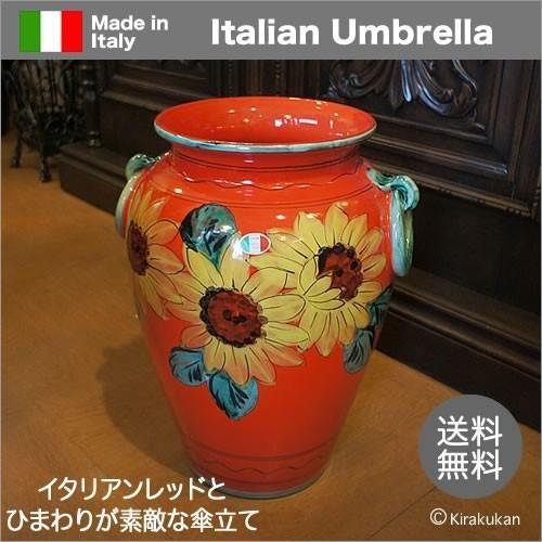 おしゃれな傘立て おしゃれな傘立て おしゃれな傘立て イタリア製ひまわり アンブレラスタンド 5c1