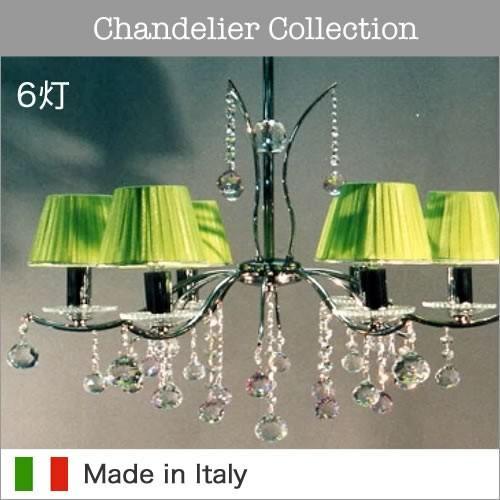 輸入照明 イタリア製 シャンデリア6灯 シェード付