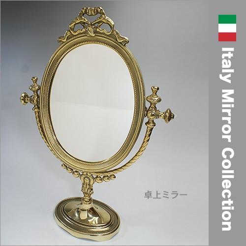 イタリア製 イタリア製 スタンドミラー・オーバル(マリー)卓上ミラー