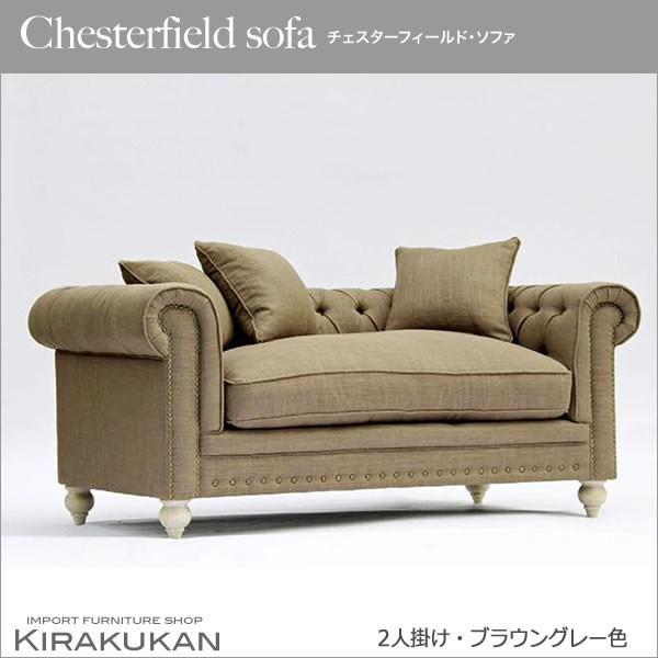 チェスターフィールド 2人掛けソファ:ブラウングレー(ファブリック)【送料無料】輸入家具