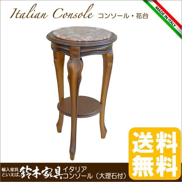 イタリア家具 丸 花台 テーブル(大理石付) 電話台