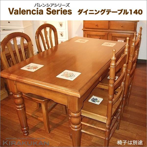 在庫限り!バレンシアシリーズ スペイン家具風 飾りタイル張り ダイニングテーブル140 パイン材