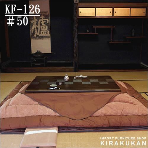 家具調こたつ こたつ布団KF126 #50