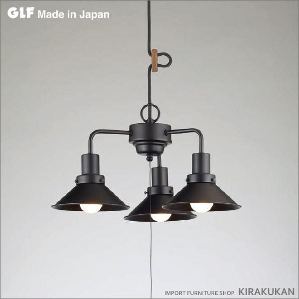 後藤照明 ペンダントライト ペンダントライト モンテルーチェ アンナプルナ(3灯用CP型黒 電球なし) GLF-3460X