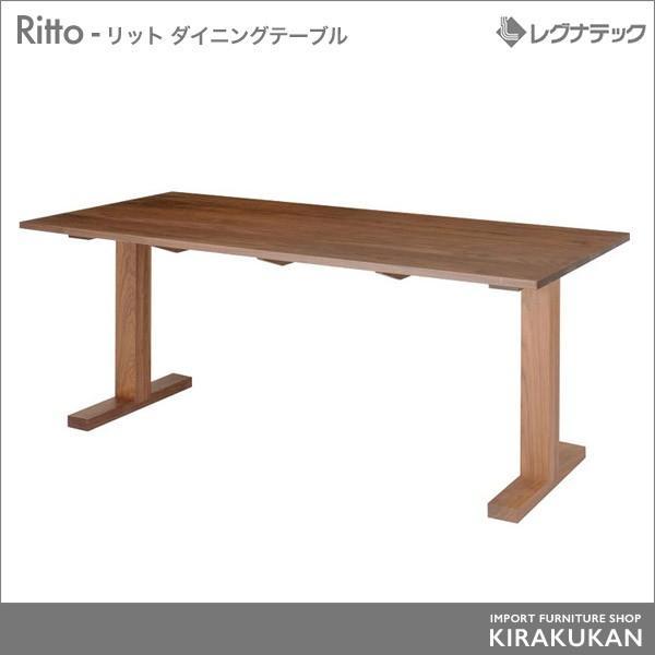 レグナテックRitto(リット) ダイニングテーブル