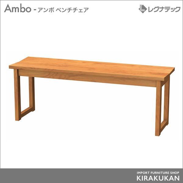 レグナテックAmbo(アンボ) 130 ベンチチェア