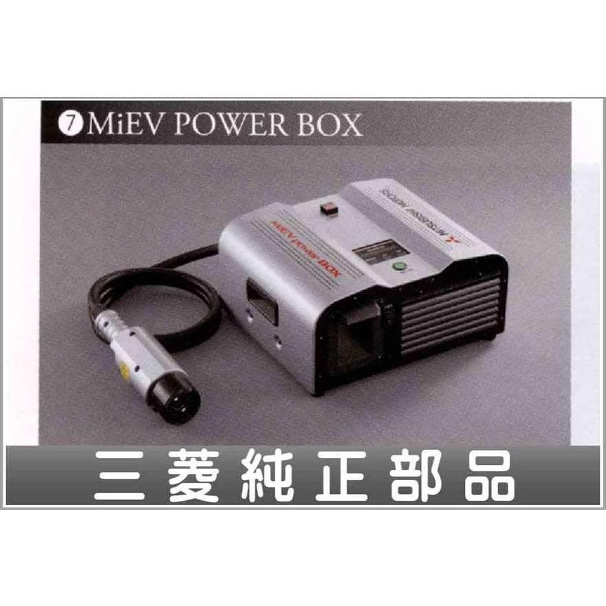 アウトランダー MIEV power BOX  三菱純正部品 パーツ オプション